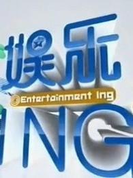 娱乐ING