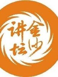 CDTV-2金沙讲坛