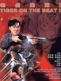 老虎出更2