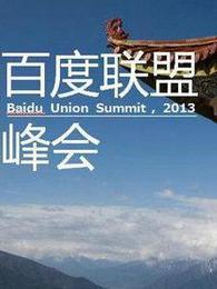 2013百度联盟峰会