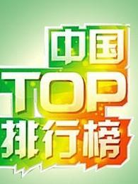 中国TOP排行榜