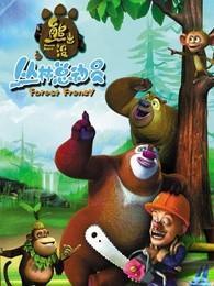 <B>熊</B><B>出没</B>之丛林总动员
