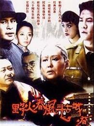野火春风斗古城连奕名版