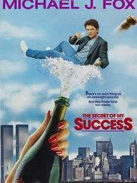 成功的秘密