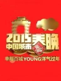 2015中国城市春晚