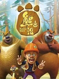 <B>熊</B><B>出没</B>