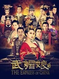 武媚娘传奇TVB版