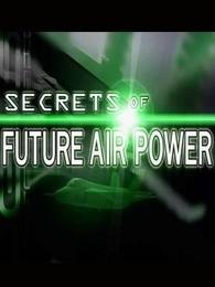 未来空军的秘密