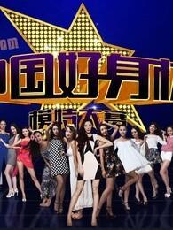 重庆文体娱乐频道中国好身材