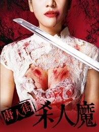 唐人街杀人魔