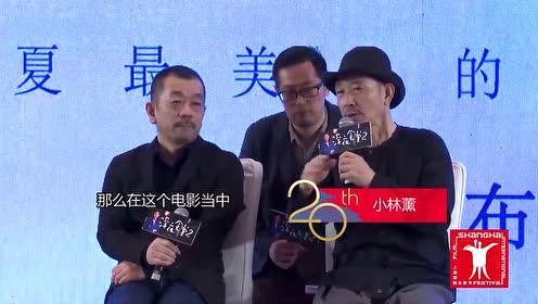 20届上影节:《 深夜食堂 2》小林薰赞黄磊