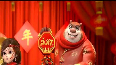 【 <B>熊</B><B>出没</B>之<B>奇幻</B><B>空间</B> 】角色贺新春