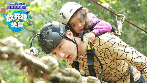 于小彤背着<B>哈琳</B>爬过高空绳网,宛如亲生兄妹!