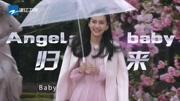 奔跑吧:Angelababy极度嫌弃郑恺!