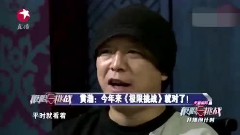 黄渤对参与 <B>极限</B><B>挑战</B> 的感觉