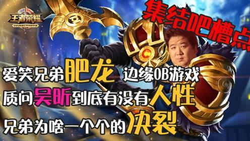 《 集结吧王者 》爱笑兄弟<B>肥龙</B> 边缘OB游戏