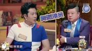 """李诞""""嫁祸""""<B>姜</B><B>思达</B>,爆笑吐槽:你怎么回事儿!》饭局的诱惑 第2季第4期"""
