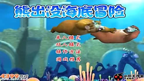 <B>熊</B><B>出没</B>之<B>奇幻</B><B>空间</B> 游戏- <B>熊</B><B>出没</B> 海底冒险