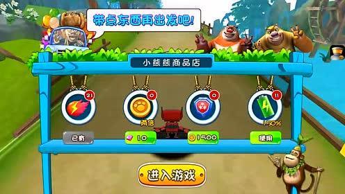 <B>熊</B><B>出没</B>之<B>奇幻</B><B>空间</B> 游戏2#小纳雅